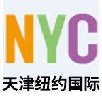 天津NYC纽约国际儿童俱乐部