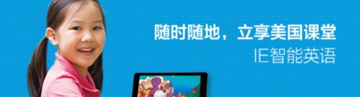 西安IE智能英语-优惠信息