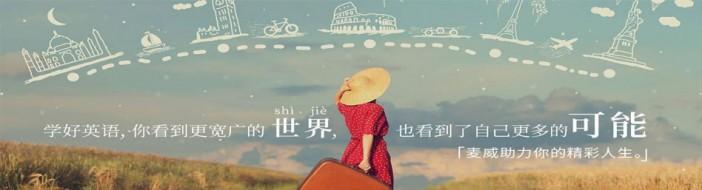上海麦威英语-优惠信息