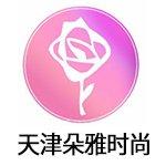 天津朵雅时尚模特培训学校