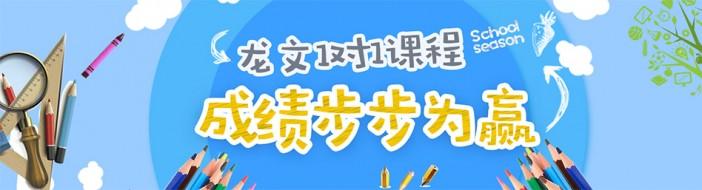 天津龙文教育-优惠信息