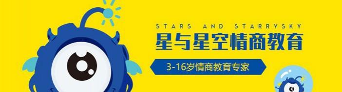 济南星与星空情商教育-优惠信息
