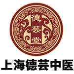 上海德芸中医