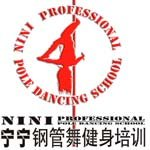 北京宁宁钢管舞培训学校