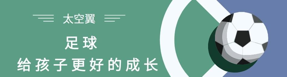 北京太空翼足球-优惠信息
