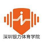 深圳银力体育学院
