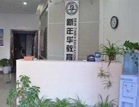 济南新年华教育培训学校照片