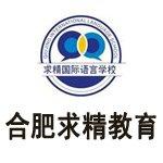 合肥求精国际语言学校