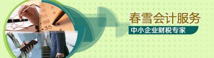 北京春雪会计-优惠信息