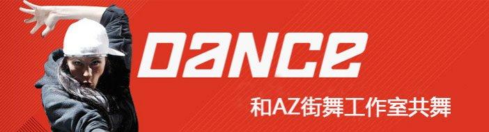 重庆AZ街舞-优惠信息