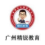 广州精锐教育