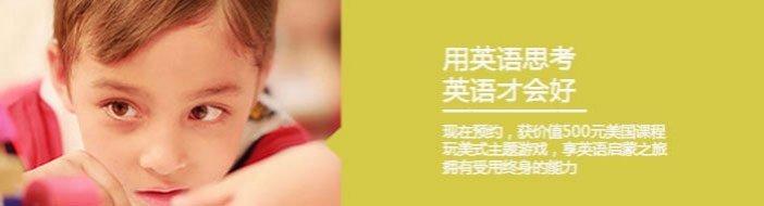 杭州瑞思学科英语-优惠信息