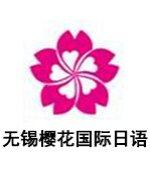 无锡樱花国际日语-末光由和