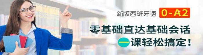 长沙欧语教育-优惠信息