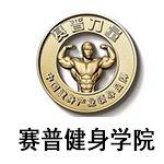 北京赛普健身学院