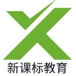 上海新课标教育