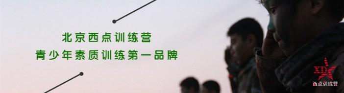 北京西点训练营-优惠信息
