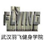 武汉羽飞健身学院