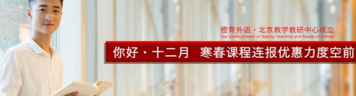 哈尔滨橙育外语学校-优惠信息