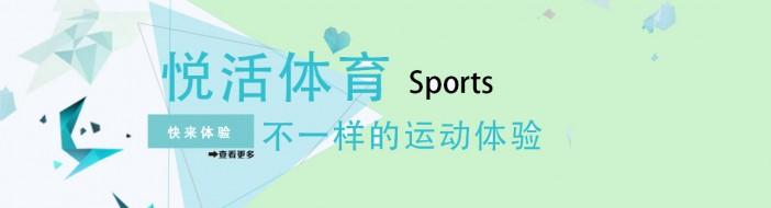 北京悦活体育-优惠信息