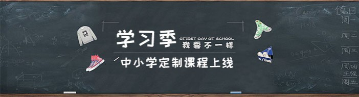 杭州爱仁教育-优惠信息