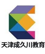 天津成久川教育-白老师