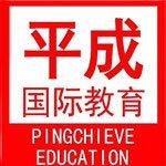 沈阳平成国际教育