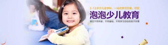 宁波新东方泡泡少儿教育-优惠信息