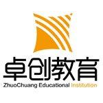 青岛卓创教育