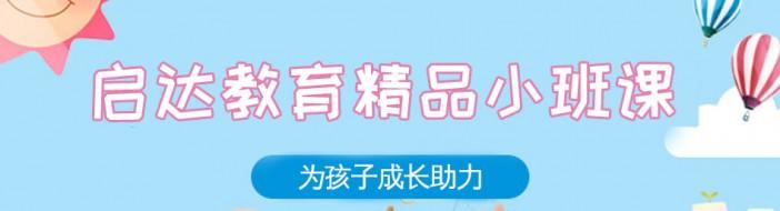 济南启达教育-优惠信息