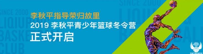 上海李秋平篮球学校-优惠信息