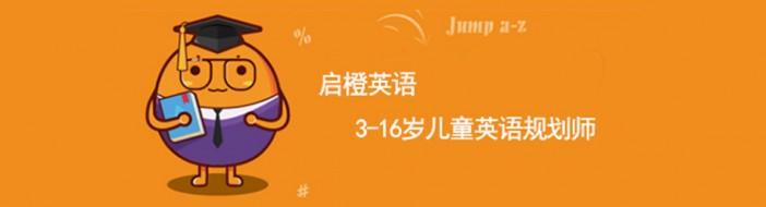 南京启橙北美少儿英语-优惠信息