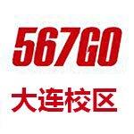 大连567GO健身教练培训