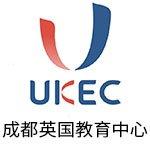 (成都)UKEC英国教育中心