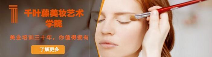 苏州千叶藤美妆艺术学院-优惠信息