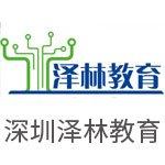 深圳泽林教育