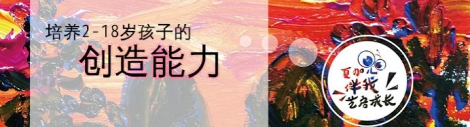 杭州夏加儿美术-优惠信息