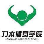 深圳力本健身学院