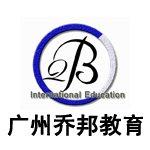 广州乔邦教育