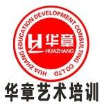 四川华章艺术文化培训中心