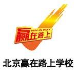 北京赢在路上教育