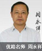 重庆优路教育-周永祥