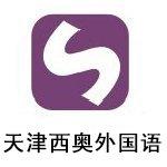 天津西奥外国语培训中心