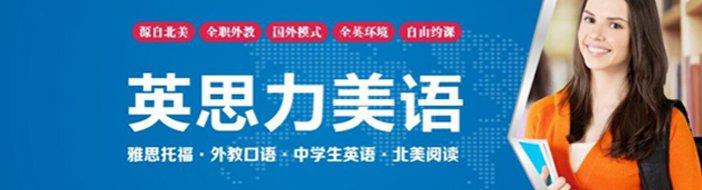 郑州英思力美语-优惠信息
