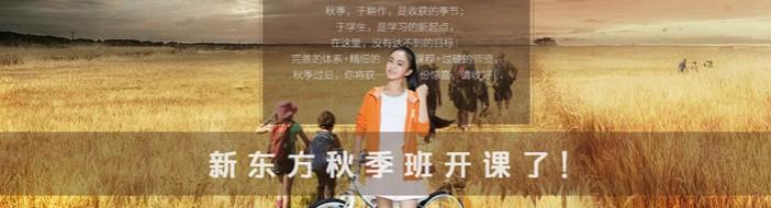 上海新东方学校-优惠信息