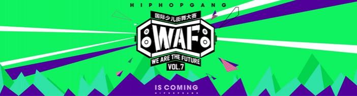 杭州嘻哈帮街舞-优惠信息