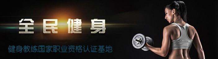 郑州九六健身培训学院-优惠信息