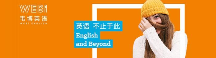 长沙韦博英语-优惠信息