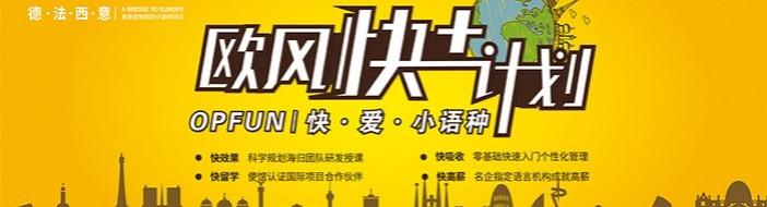 青岛欧风小语种-优惠信息
