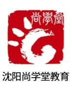 沈阳尚学堂教育-王老师